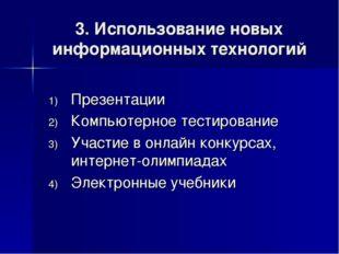 3. Использование новых информационных технологий Презентации Компьютерное тес