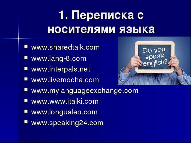 1. Переписка с носителями языка www.sharedtalk.com www.lang-8.com www.interpa...