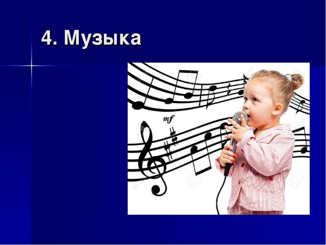 4. Музыка