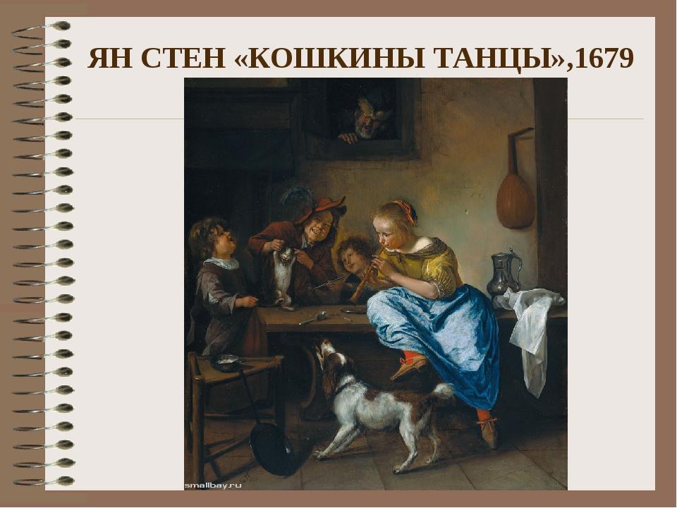 ЯН СТЕН «КОШКИНЫ ТАНЦЫ»,1679
