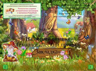 Русский язык 4 класс На лесной опушке Технологический приём « Закладка» Авто