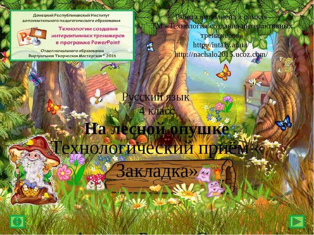 Русский язык 4 класс На лесной опушке Технологический приём « Закладка» Авто...
