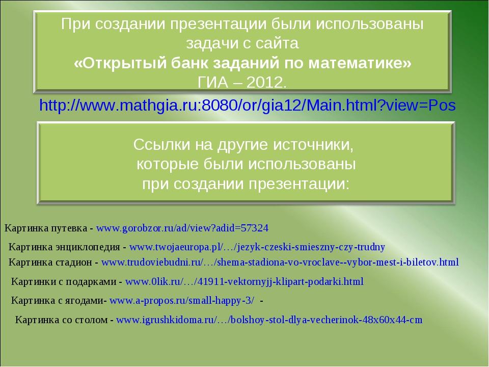 http://www.mathgia.ru:8080/or/gia12/Main.html?view=Pos Картинка путевка - www...