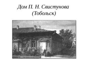 Дом П. Н. Свистунова (Тобольск)