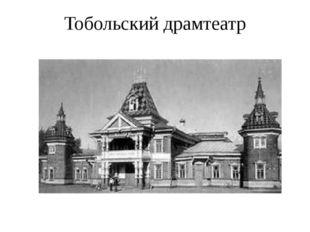 Тобольский драмтеатр