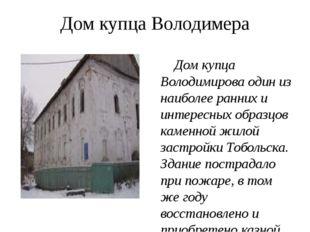 Дом купца Володимера Дом купца Володимирова один из наиболее ранних и интерес