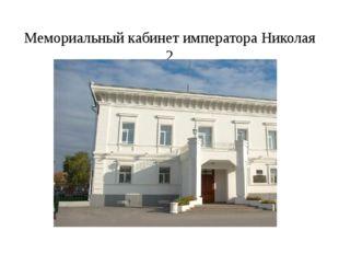 Мемориальный кабинет императора Николая 2