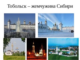 Тобольск – жемчужина Сибири