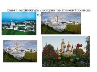 Глава 1 Архитектура и история памятников Тобольска Тобольск – музей под откр