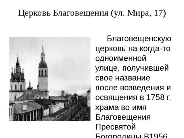 Церковь Благовещения (ул. Мира, 17) Благовещенскую церковь на когда-то одноим...