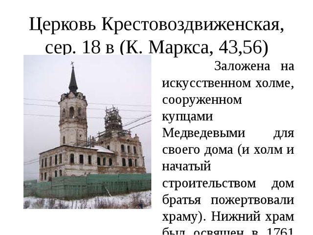 Церковь Крестовоздвиженская, сер. 18 в (К. Маркса, 43,56) Заложена на искусст...