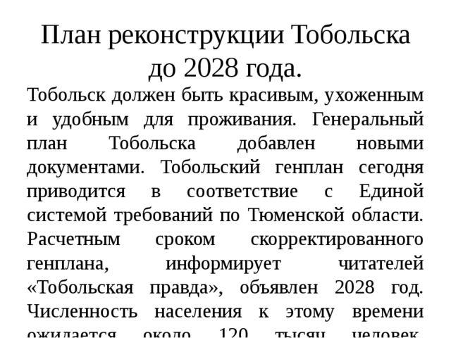 План реконструкции Тобольска до 2028 года. Тобольск должен быть красивым, ухо...