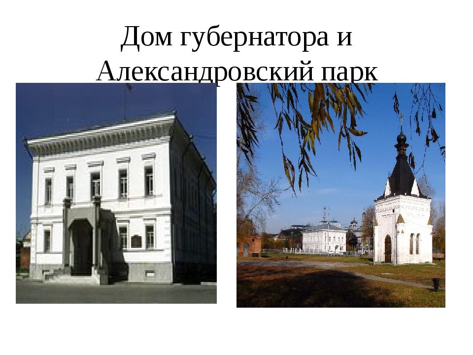 Дом губернатора и Александровский парк