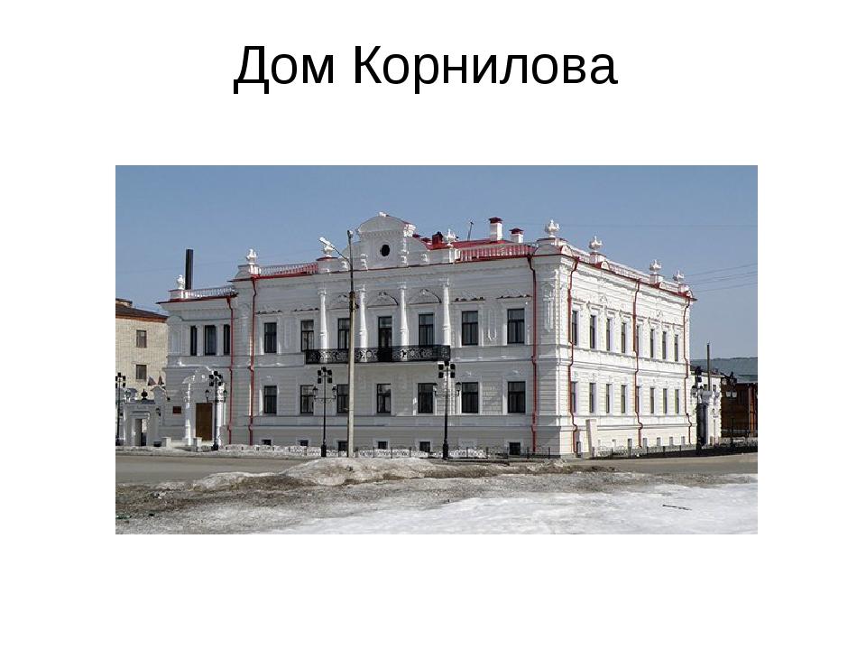 Дом Корнилова