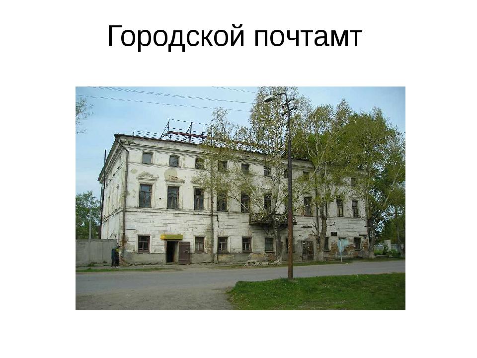 Городской почтамт