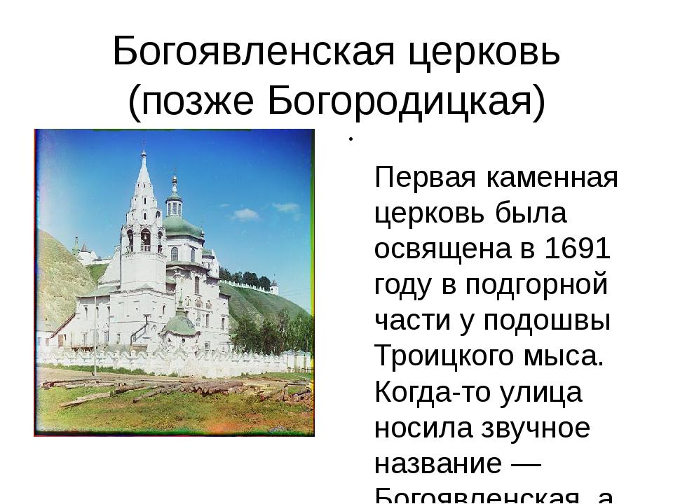 Богоявленская церковь (позже Богородицкая) Первая каменная церковь была освящ...