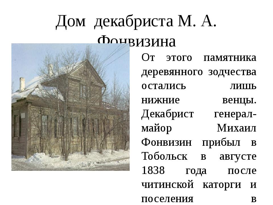 Дом декабриста М. А. Фонвизина От этого памятника деревянного зодчества остал...