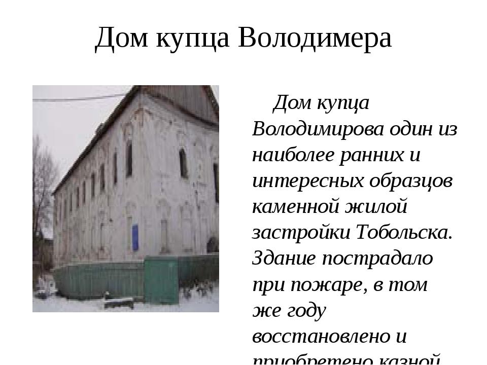 Дом купца Володимера Дом купца Володимирова один из наиболее ранних и интерес...