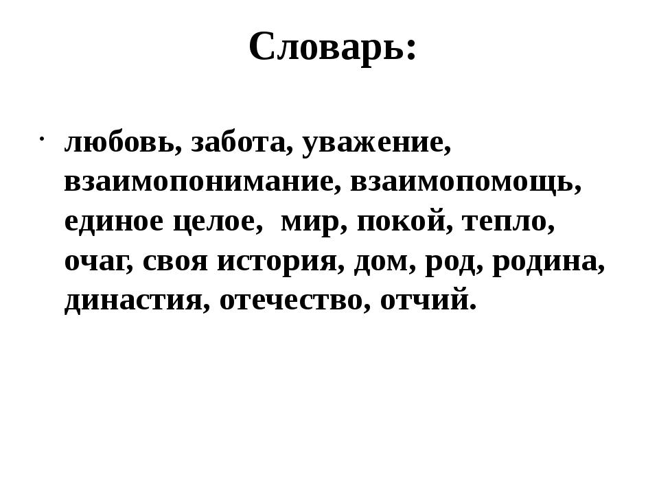 Словарь: любовь, забота, уважение, взаимопонимание, взаимопомощь, единое цело...