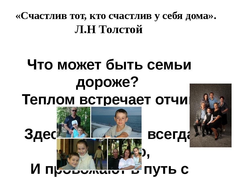 «Счастлив тот, кто счастлив у себя дома». Л.Н Толстой Что может быть семьи до...