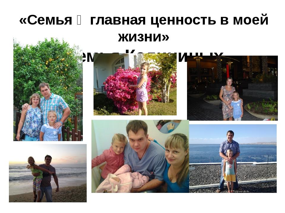 «Семья ‒ главная ценность в моей жизни» Семья Калининых