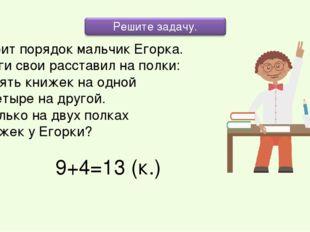 Любит порядок мальчик Егорка. Книги свои расставил на полки: Девять книжек на