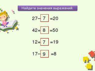 27– =20 42+ =50 12+ =19 17– =8 7 8 7 9