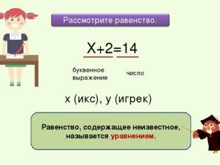 Х+2=14 буквенное выражение число Равенство, содержащее неизвестное, называетс