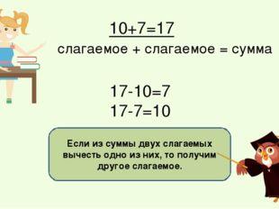 Если из суммы двух слагаемых вычесть одно из них, то получим другое слагаемое