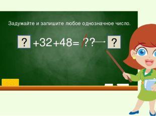 Задумайте и запишите любое однозначное число. ? +32 +48 = ??