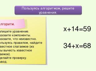 х+14=59 34+х=68 1. Запишите уравнение. 2. Назовите компоненты. 3. Назовите, ч