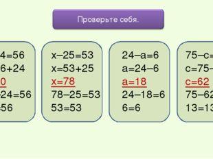 х–24=56 х=56+24 х=80 80–24=56 56=56 х–25=53 х=53+25 х=78 78–25=53 53=53 24–а=