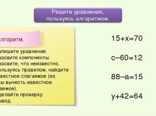 15+х=70 с–60=12 88–а=15 у+42=64 1. Запишите уравнение. 2. Назовите компоненты
