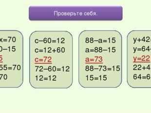15+х=70 х=70–15 х=55 15+55=70 70=70 у+42=64 у=64–42 у=22 22+42=64 64=64 с–60=