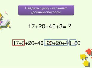 17+20+40+3= ? 17+3+20+40=20+20+40=80