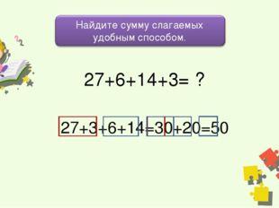 27+6+14+3= ? 27+3+6+14=30+20=50