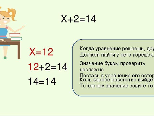 Х+2=14 Коль верное равенство выйдет у вас То корнем значение зовите тотчас! Х...