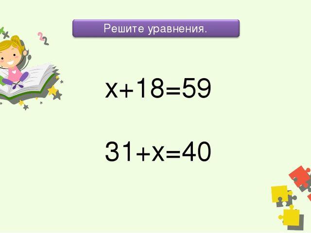 х+18=59 31+х=40