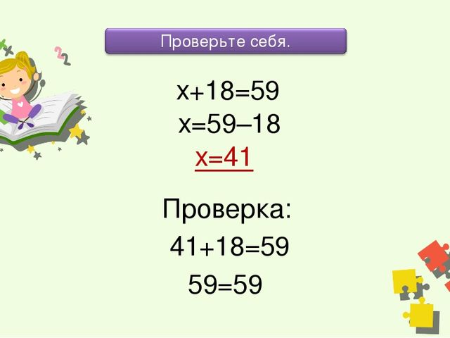 х+18=59 х=59–18 х=41 Проверка: 41+18=59 59=59