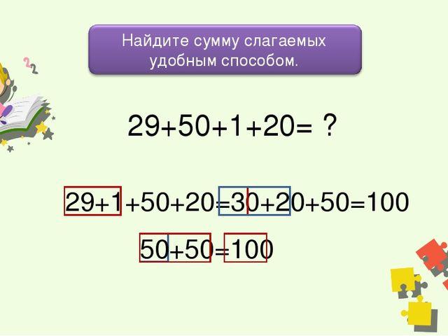 29+50+1+20= ? 29+1+50+20=30+20+50=100 50+50=100