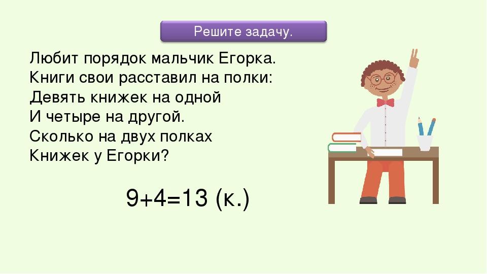 Любит порядок мальчик Егорка. Книги свои расставил на полки: Девять книжек на...