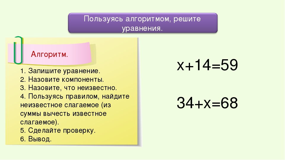х+14=59 34+х=68 1. Запишите уравнение. 2. Назовите компоненты. 3. Назовите, ч...