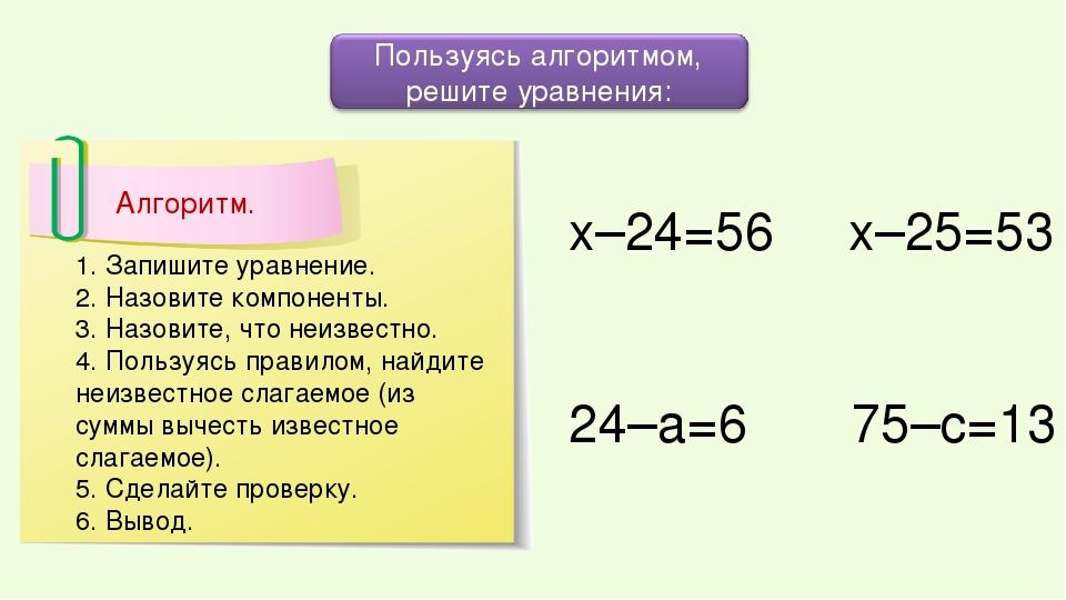 х–24=56 х–25=53 24–а=6 75–с=13 1. Запишите уравнение. 2. Назовите компоненты....