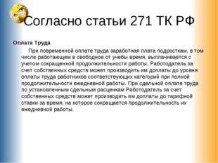 Согласно статьи 271 ТК РФ Оплата Труда При повременной оплате труда заработна