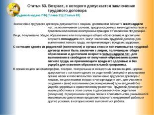 Статья 63. Возраст, с которого допускается заключение трудового договора [Тр