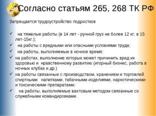 Согласно статьям 265, 268 ТК РФ Запрещается трудоустройство подростков на тяж