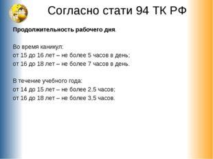 Согласно стати 94 ТК РФ Продолжительность рабочего дня. Во время каникул: от