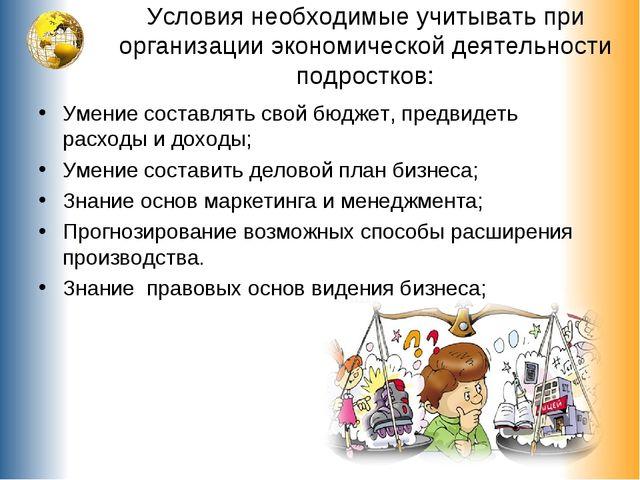 Условия необходимые учитывать при организации экономической деятельности подр...