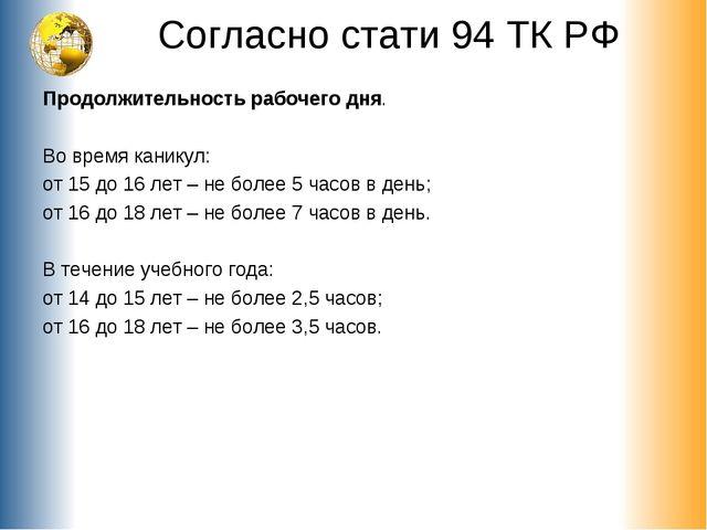 Согласно стати 94 ТК РФ Продолжительность рабочего дня. Во время каникул: от...