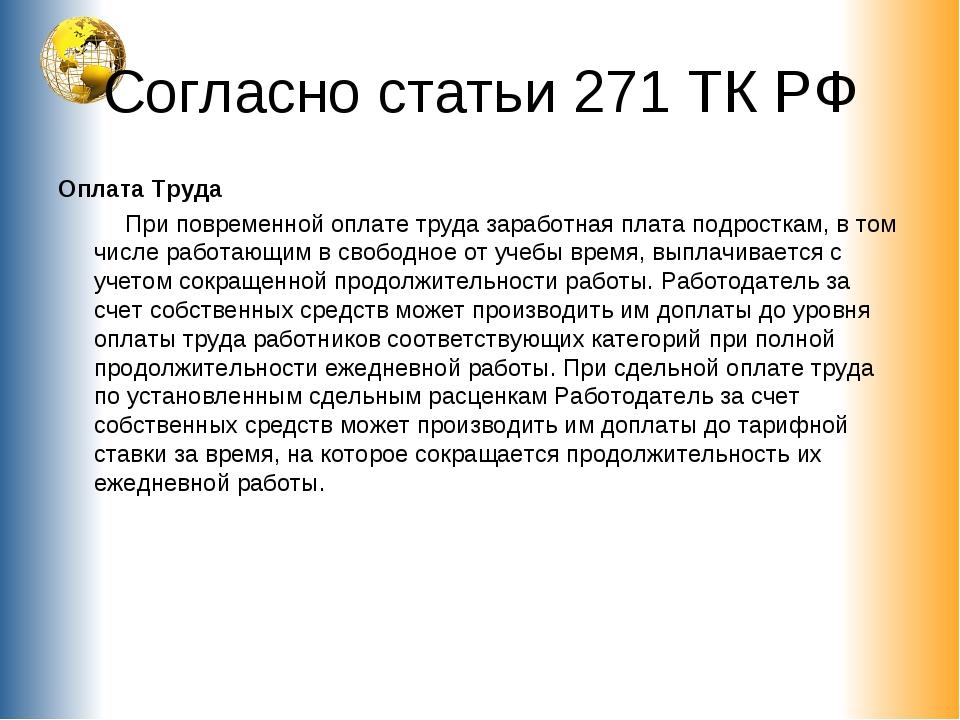 Согласно статьи 271 ТК РФ Оплата Труда При повременной оплате труда заработна...